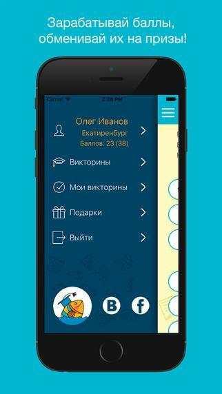 Викторины Эрудаики screenshot 1