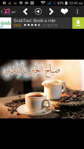 صباح الخير مساء الخير 14 تصوير الشاشة