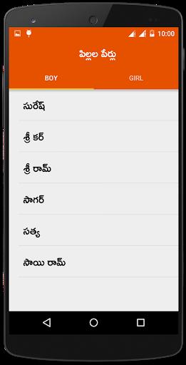 Pillala Perlu Baby Names Telugu screenshot 2