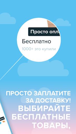 Wish -  Не переплачивайте скриншот 2