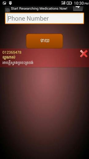 Khmer Phone Number Horoscope screenshot 3