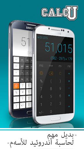 الحاسبة الأنيقة ™CALCU 2 تصوير الشاشة