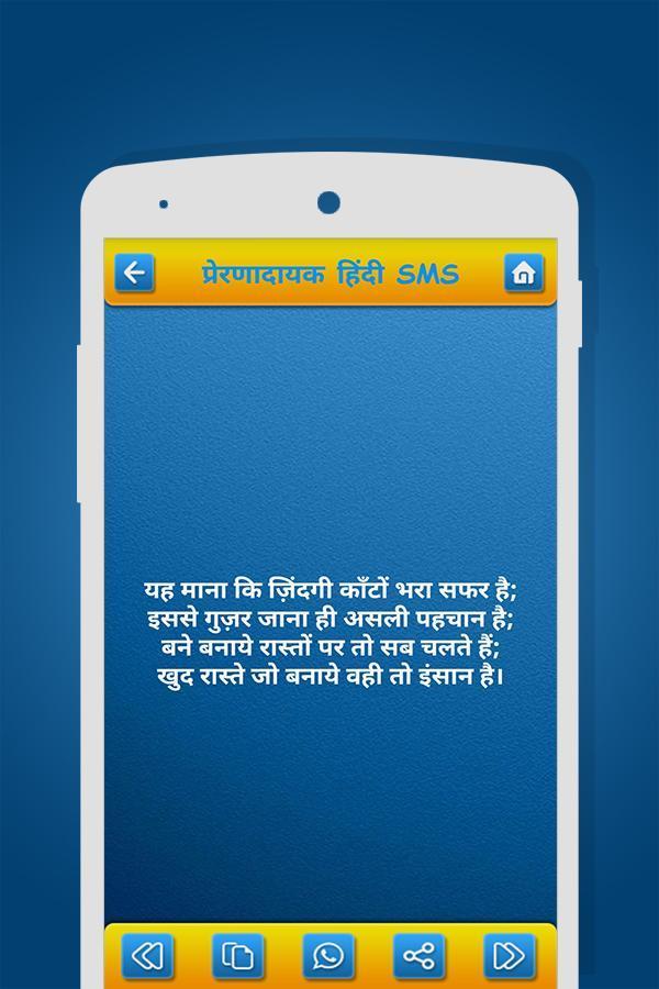 100000+ Hindi SMS screenshot 7