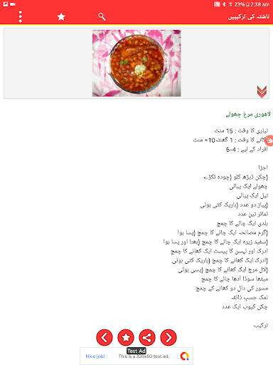 Pakistani food recipes - Urdu Recipes screenshot 9