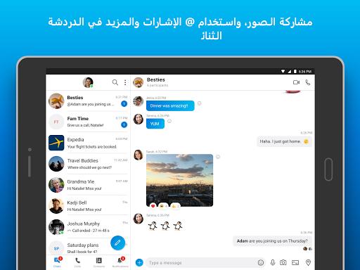 سكايب - رسائل فورية ومكالمات فيديو مجانية 5 تصوير الشاشة