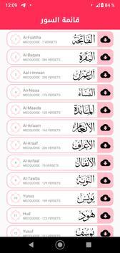 القرآن الكريم صوت الشيخ إدريس أبكر تلاوات خاشعة 4 تصوير الشاشة
