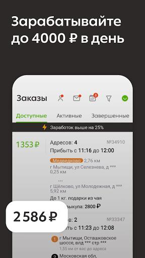 Dostavista: Find Part Time Jobs For Couriers screenshot 1