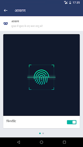 AppLock स्क्रीनशॉट 6