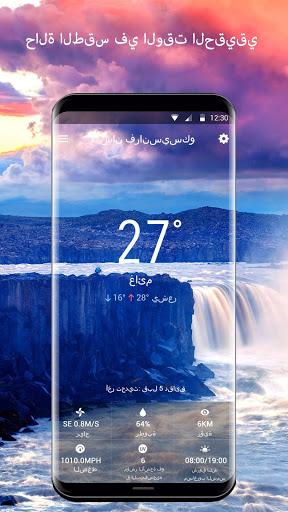 القطعة توقعات الطقس 3 تصوير الشاشة