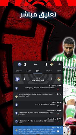 La Liga - Live Football - عشرات كرة القدم الحية 10 تصوير الشاشة