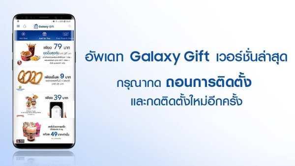 Galaxy Gift screenshot 1