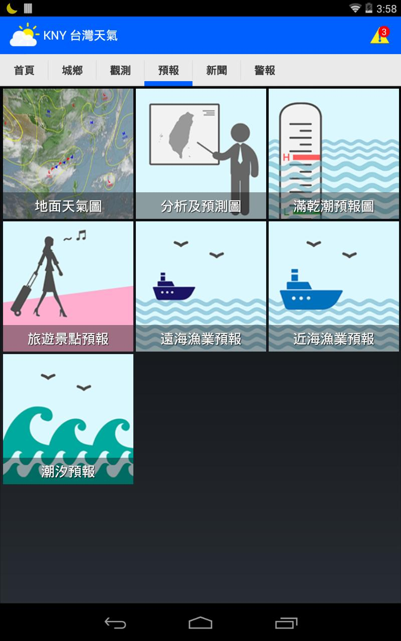 KNY台灣天氣.地震速報 screenshot 10