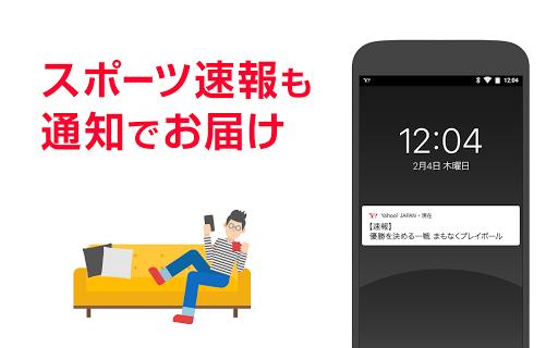 Yahoo! JAPAN screenshot 3
