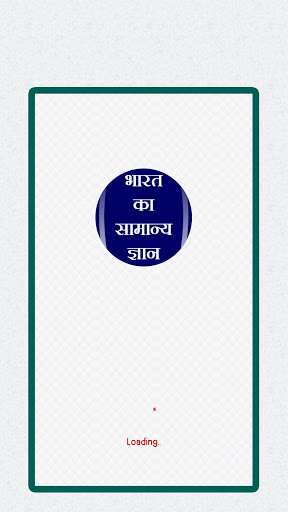 India GK In Hindi - भारत का सामान्य ज्ञान screenshot 3