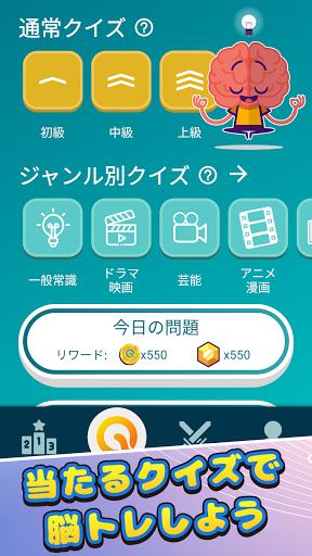 当たるクイズ: 無料クイズ雑学豆知識トリビア screenshot 1