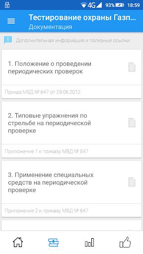 Тестирование охраны Газпром 6 تصوير الشاشة