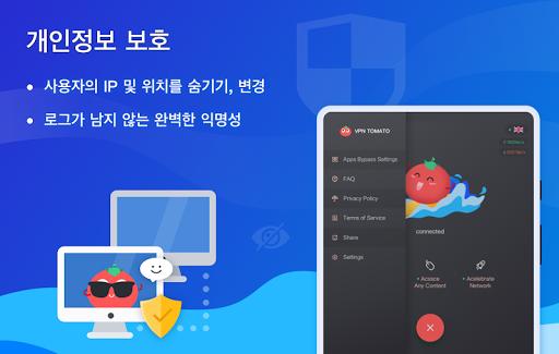 무료 VPN Tomato | 가장 빠른 무료 핫스팟 VPN 프록시 screenshot 10