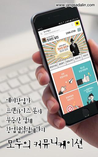 장사의달인- 창업, 아이템, 프랜차이즈, 상가, 컨설팅 1 تصوير الشاشة