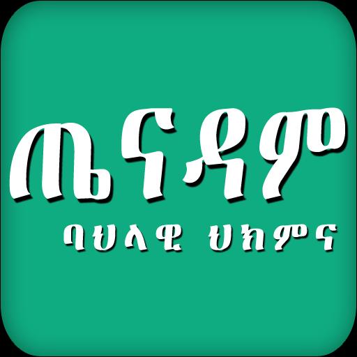Ethiopian Traditional medicine BAHELAWI MEDEHANET icon