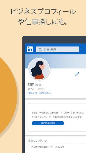 LinkedIn 変化するビジネスのそばに。 自分らしく、楽しく働く未来。 screenshot 5