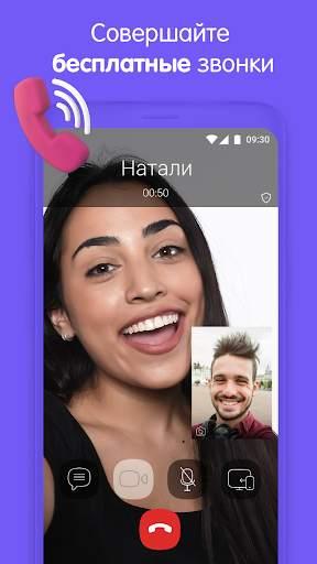 Viber мессенджер: бесплатные видеозвонки и чат скриншот 2