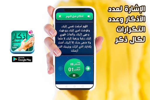 أذكار المسلم - يعمل تلقائيا screenshot 4