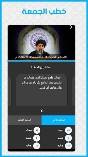 العتبة العباسية المقدسة 5 تصوير الشاشة