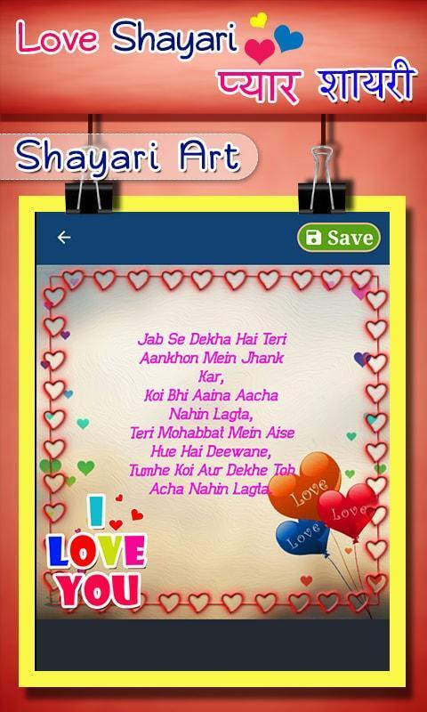 Love Shayari - प्यार शायरी, Create Love Art screenshot 2