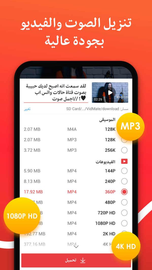 VidMate - HD video downloader 3 تصوير الشاشة