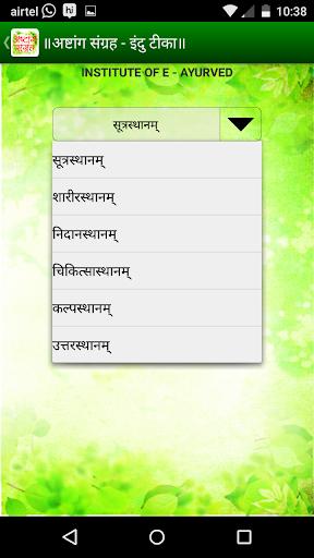 Ashtang Sangraha - Indu Teeka 5 تصوير الشاشة