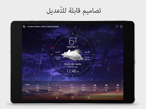 الطقس المباشر 12 تصوير الشاشة