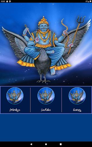 Shani Mantras in Telugu 9 تصوير الشاشة