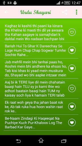 Urdu Shayari 3 تصوير الشاشة