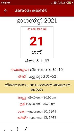 Malayalam Calendar 2021 screenshot 4