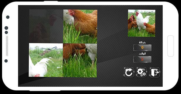 لعبة ترتيب الصور 4 تصوير الشاشة