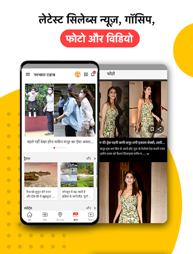 NBT Hindi News: Latest India Hindi News, Live TV 4 تصوير الشاشة
