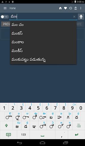 English Telugu Dictionary 12 تصوير الشاشة