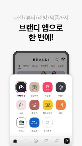 브랜디 – 하루배송 screenshot 6