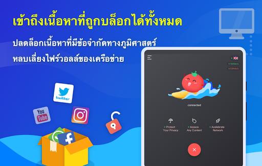 Free VPN Tomato   Hotspot VPN Proxy ฟรี เร็วที่สุด screenshot 8