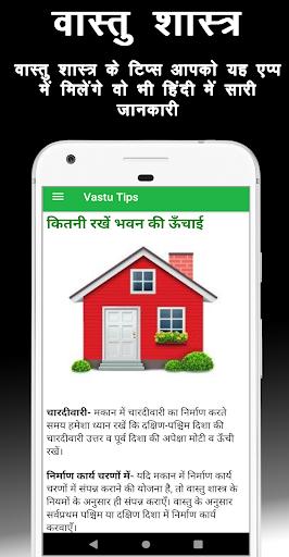 Vastu Shastra Tips Hindi screenshot 7