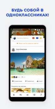Одноклассники – социальная сеть screenshot 6