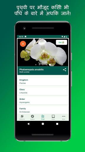 प्लांटस्नैप - पौधों, पुष्पों, पेड़ों को पहचानें स्क्रीनशॉट 3