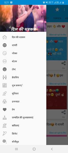 New Hindi SMS - दिल की धडकन screenshot 9