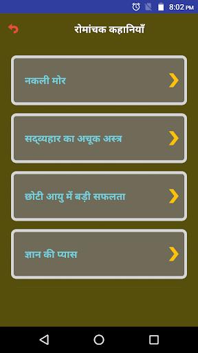 Hindi Romanchak Kahaniya - Majedar Stories 2020 screenshot 6
