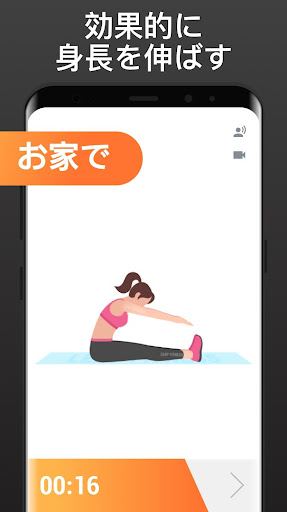 身長を伸ばすワークアウト - 身長が伸びる運動 screenshot 4
