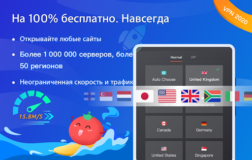 Беспл. VPN Tomato | Высокос. VPN, прокси, т. дост. скриншот 6