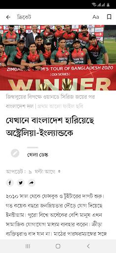 Bangla Newspaper – Prothom Alo 2 تصوير الشاشة
