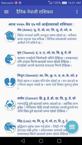 Nepali Calendar Ramro Patro 5 تصوير الشاشة