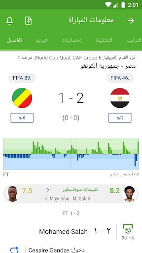 SofaScore - نتائج المباريات 3 تصوير الشاشة
