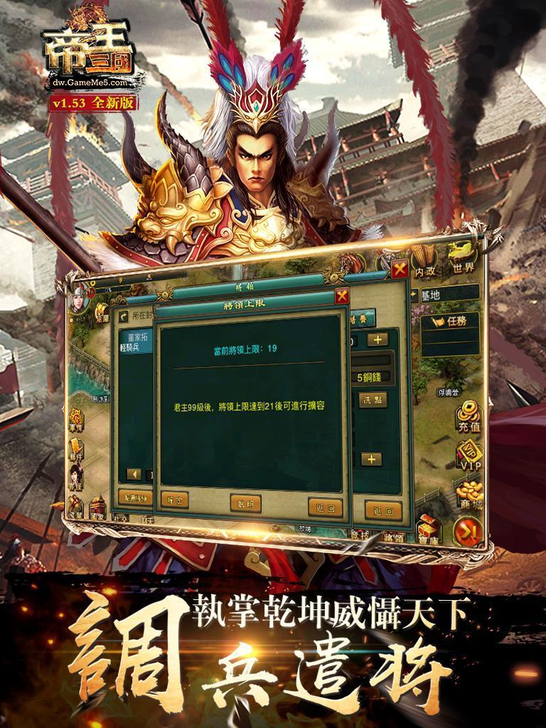 戰略三國志-王者天下 screenshot 9